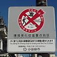 小田原の路上禁煙表示