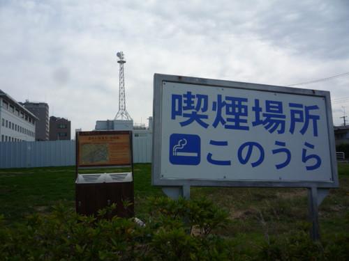 小田原城外の喫煙所