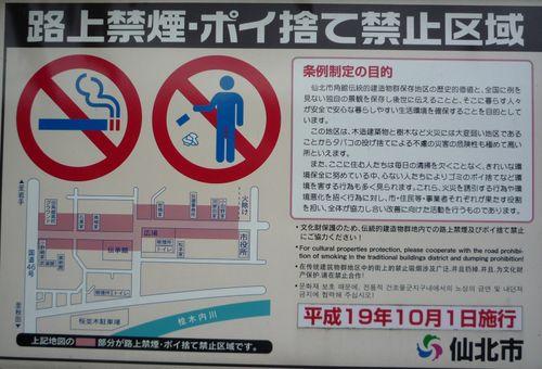 仙北市禁煙表示