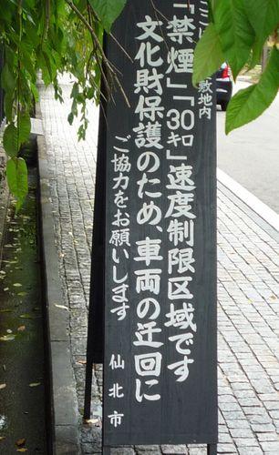 武家屋敷通りは禁煙です