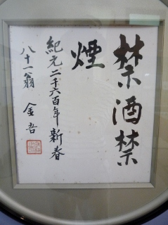宮部金吾氏の色紙