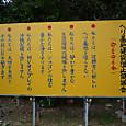 ヘリ基地建設阻止協議会(命を守る会)看板