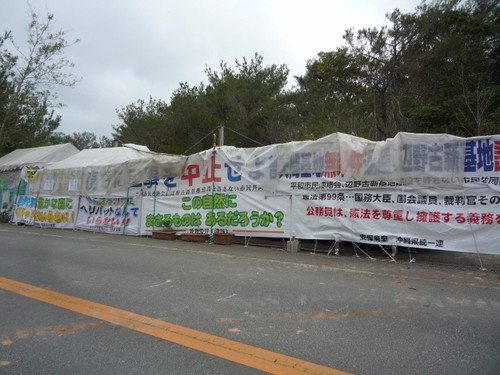 高江テント村の横断幕