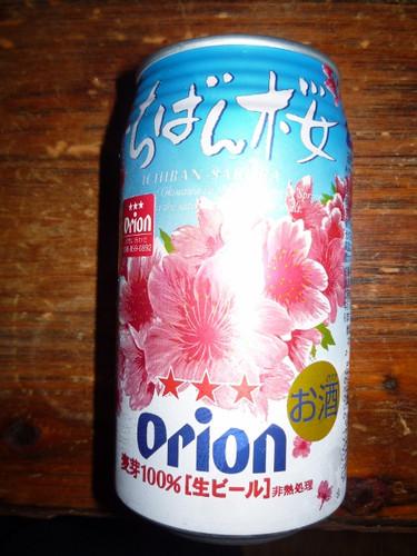 オリオンビル・いちばん桜