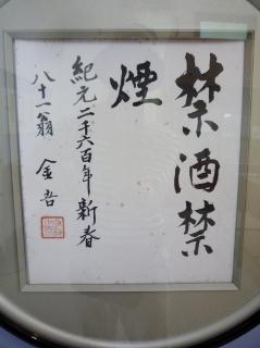 宮部金吾資料館にて