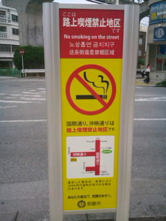 那覇市の歩行喫煙禁止が広がっています。