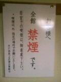 福島めぐりの旅
