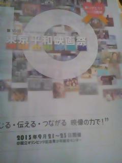 東京平和映画祭3日目